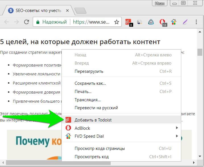 Todoist расширение для браузера