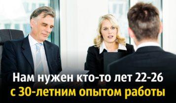 Как завоевать доверие работодателя