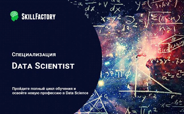 SkillFactory Data