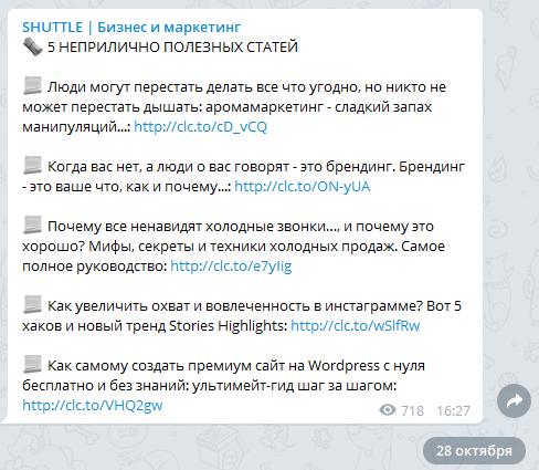 Пример поста в телеграм