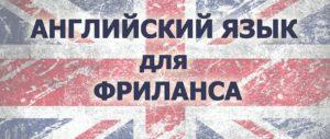 Английский для фрилансеров