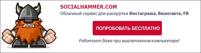 SocialHammer
