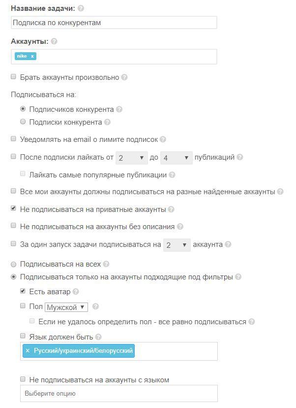 Опции накрутки инстаграм