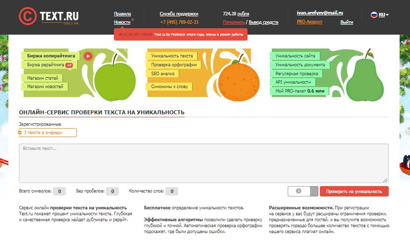 Биржа текста Text.ru