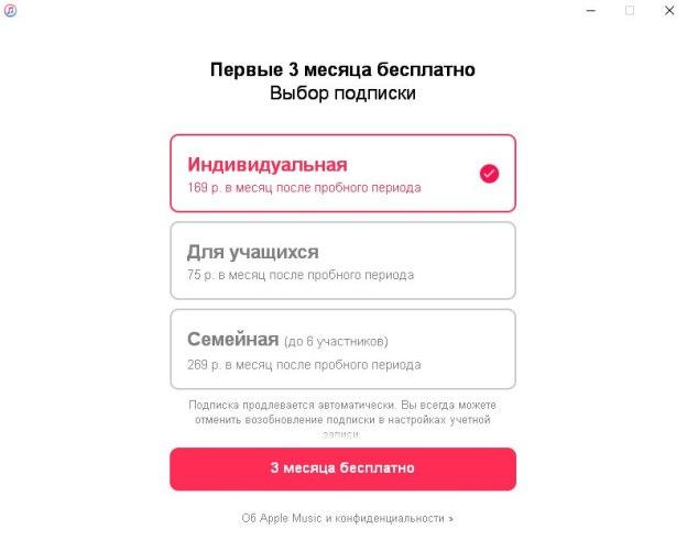 Подписка бесплатная Apple
