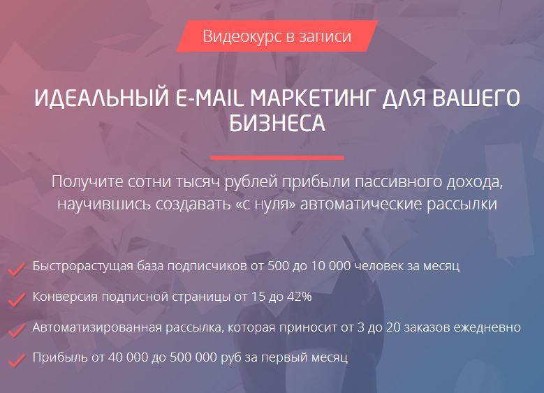 Email-маркетинг курсы