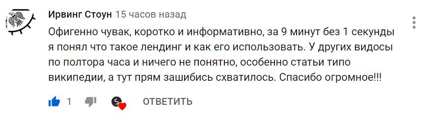 Отзыв 1 Youtube