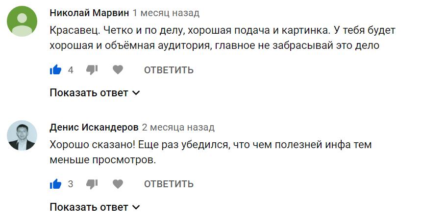 Отзыв 2 Youtube