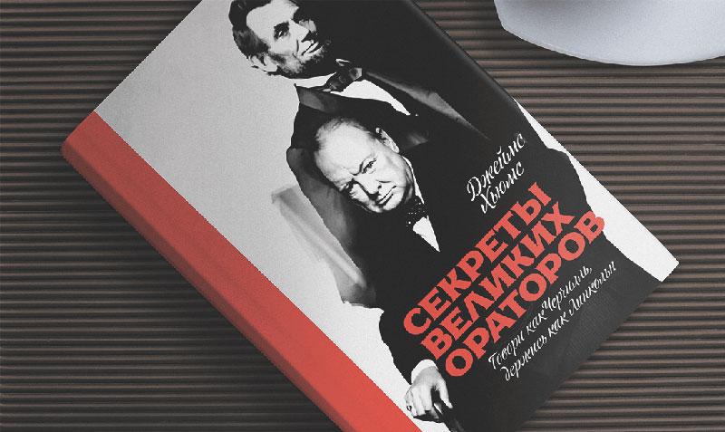 Секреты великих ораторов. Говори как Черчилль, держись как Линкольн