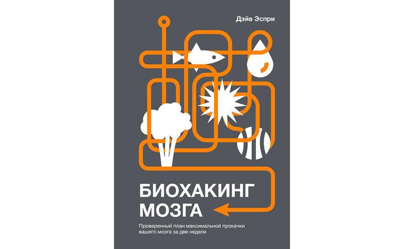 Биохакинг мозга. Обзор книги