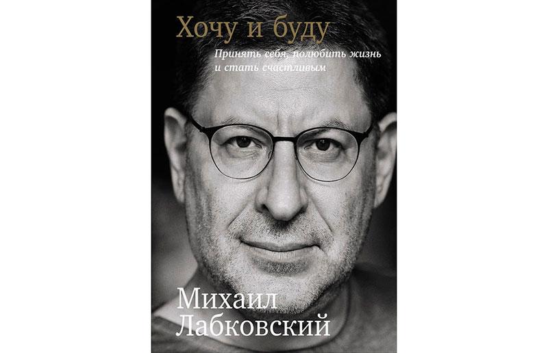 Михаил Лабковский — Хочу и буду