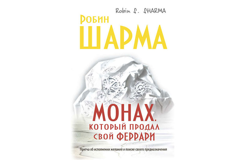 Робин Шарма — Монах, который продал свой феррари