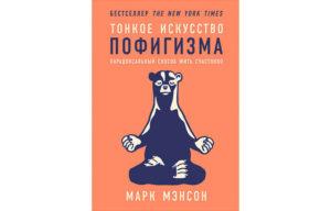 Тонкое искусство пофигизма Марка Мэнсона