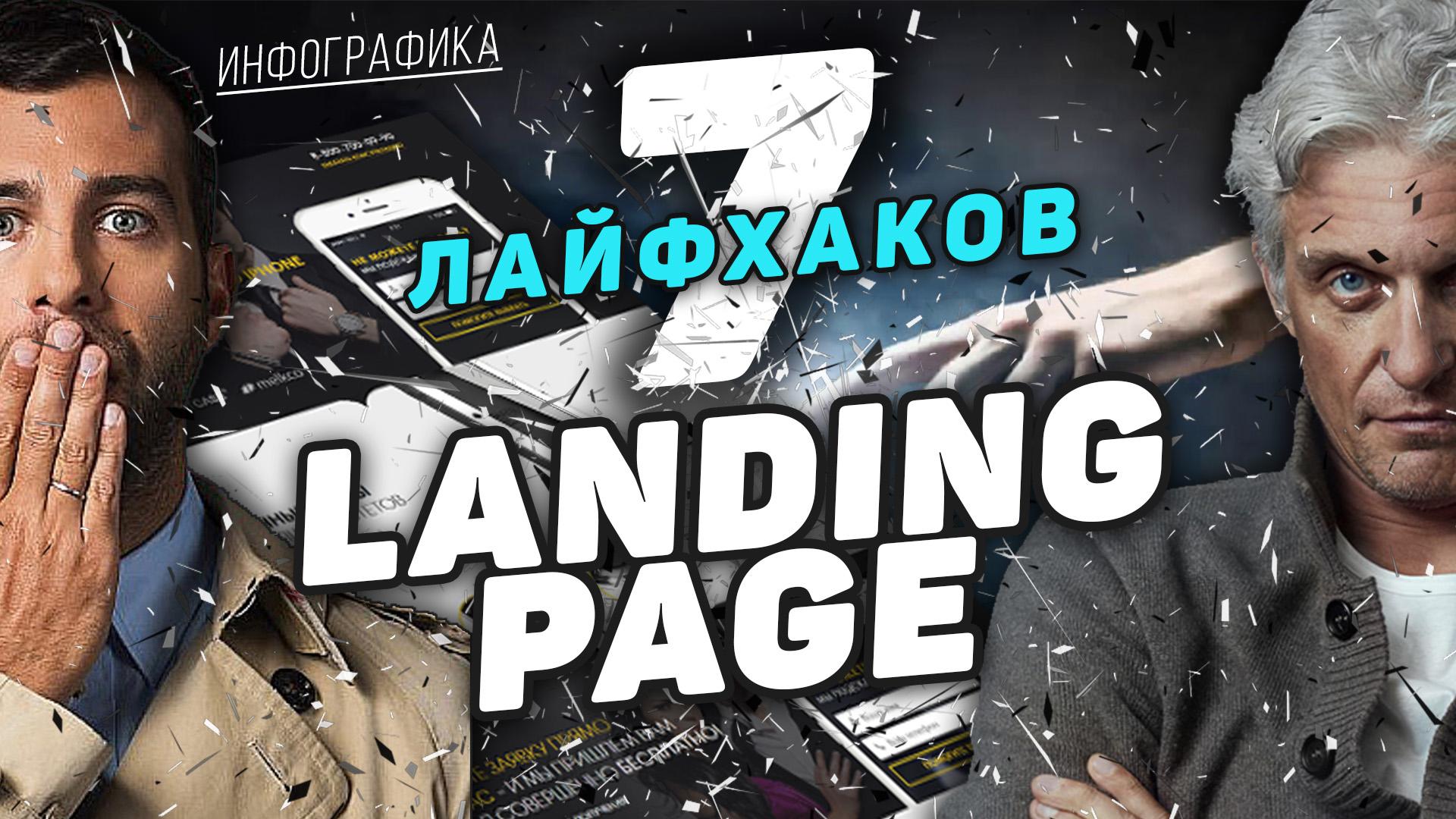 7 лайфхаков Landing Page простыми словами