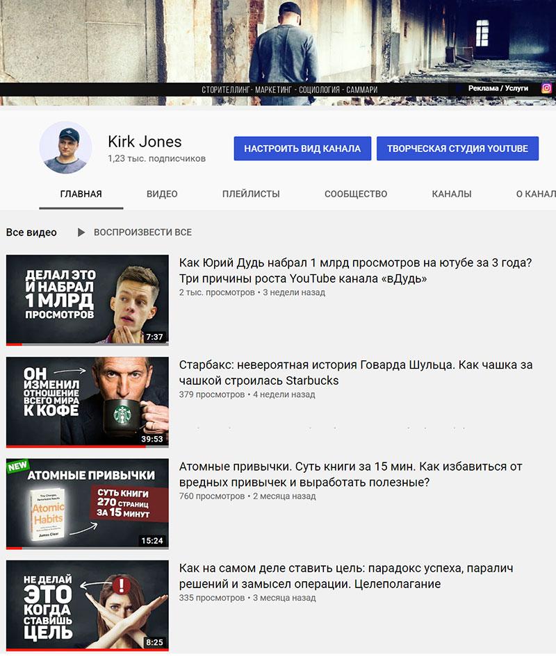 Kirk Jones YouTube