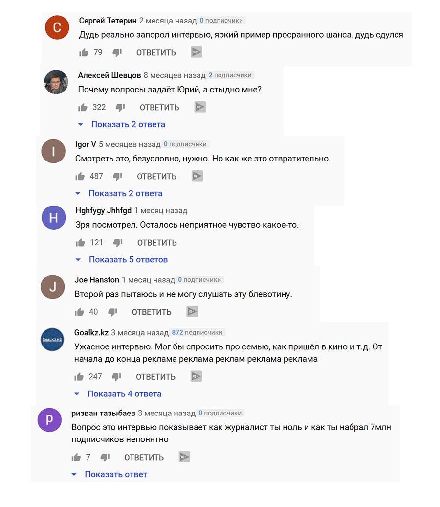 Комментарии с трендов